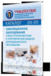 Симуляционное оборудование 2018-19